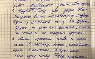 Упражнение 141. Прочти отрывки сказок. Переведи на русский язык.