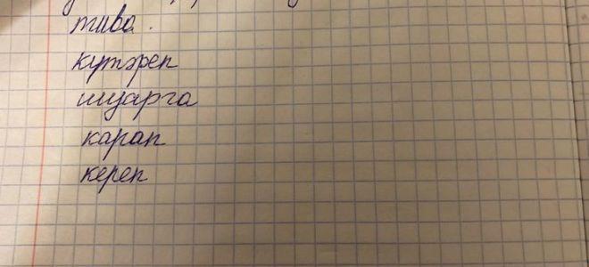 Упражнение 176: переписать, указав необходимые формы безличного инфинитива