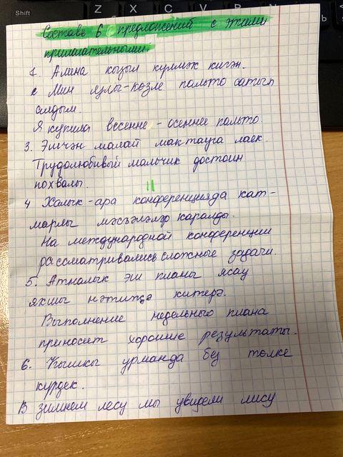 Упражнение 86. ГДЗ, татарский язык 6 класс