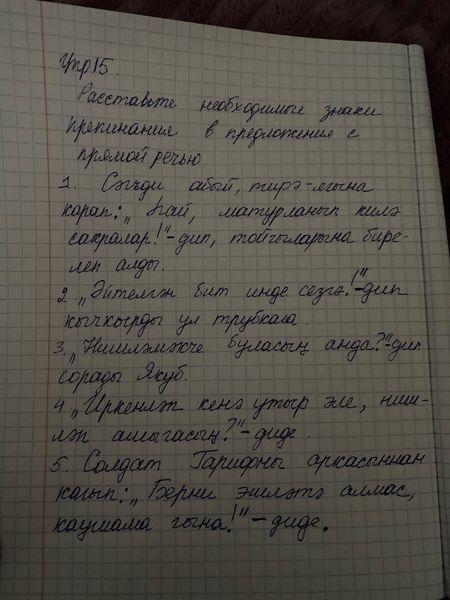 Упражнение 15. 8 класс М.З.Зәкиев, Н.В. Максимов