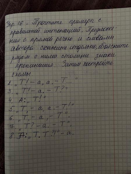 Упражнение 16. 8 класс М.З.Закиев, Н.В. Максимов