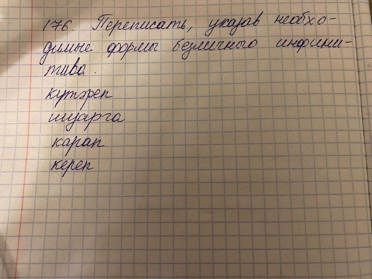 Упражнение 176. ГДЗ по татарскому языку 7 класс
