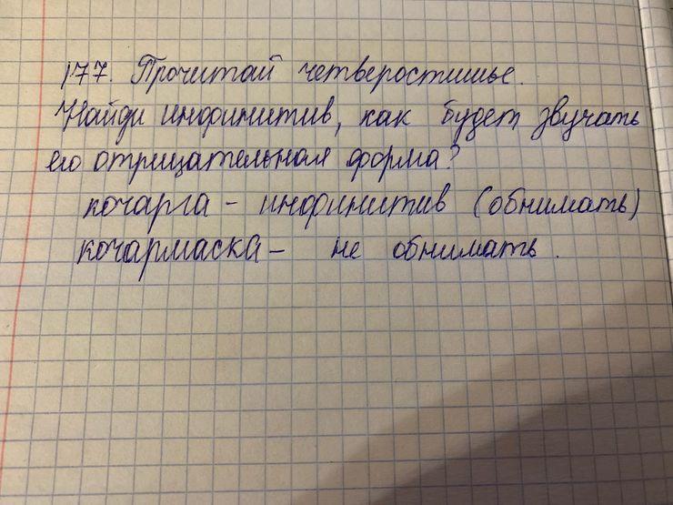 Упражнение 177. ГДЗ по татарскому языку 7 класс