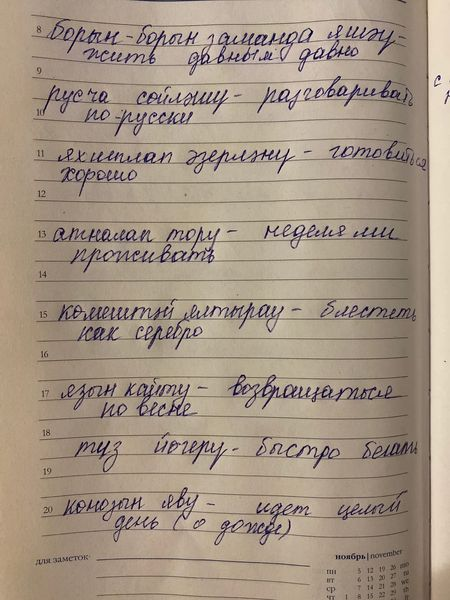 Упражнение 214. Татарский язык 6 класс Р.К.Сэгъдиева, Р.М.Гарэпшина