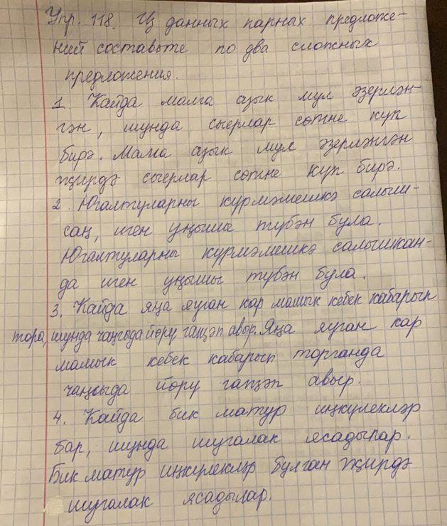 Упражнение 118: Закиев 8 класс