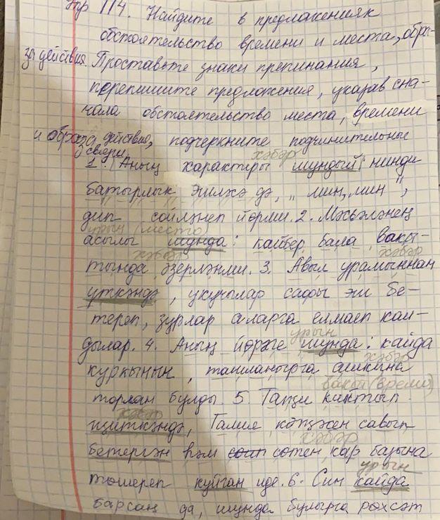 114 упражнение. Закиев, ГДЗ по татарскому