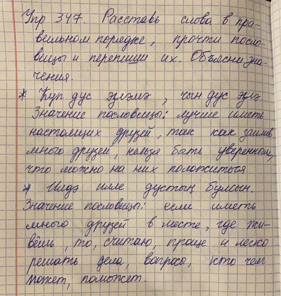 ГДЗ татарский язык. Гарапшина, 6 класс 347 упражнение