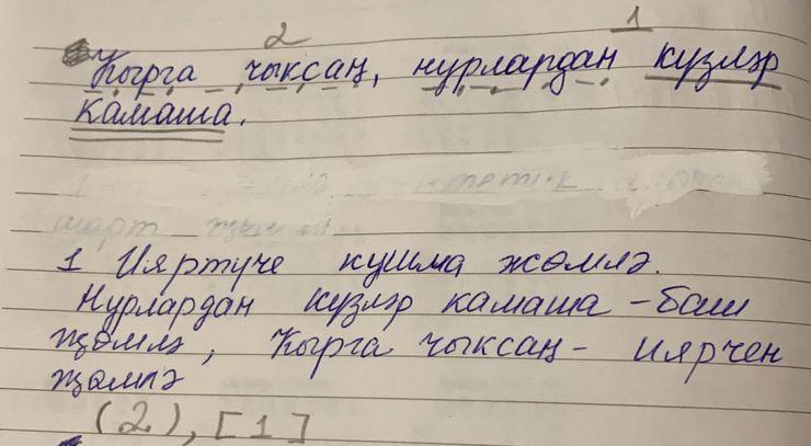 Упражнение 338: Р.Г Хэсэншина 8 класс